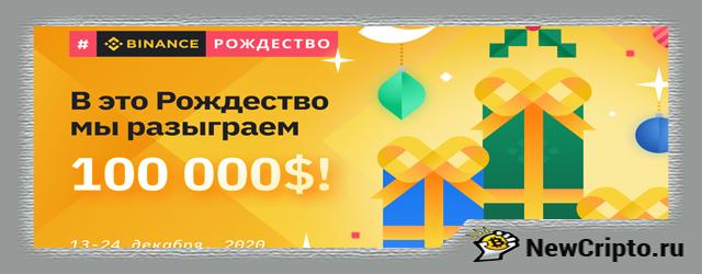 новгодний-конкурс-бинанс-выиграй-10000-долларов