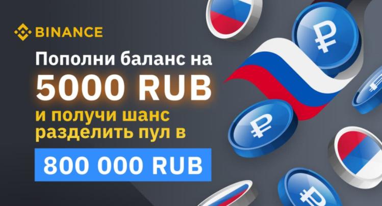 пополни-баланс-и-выиграй-800000-рублей