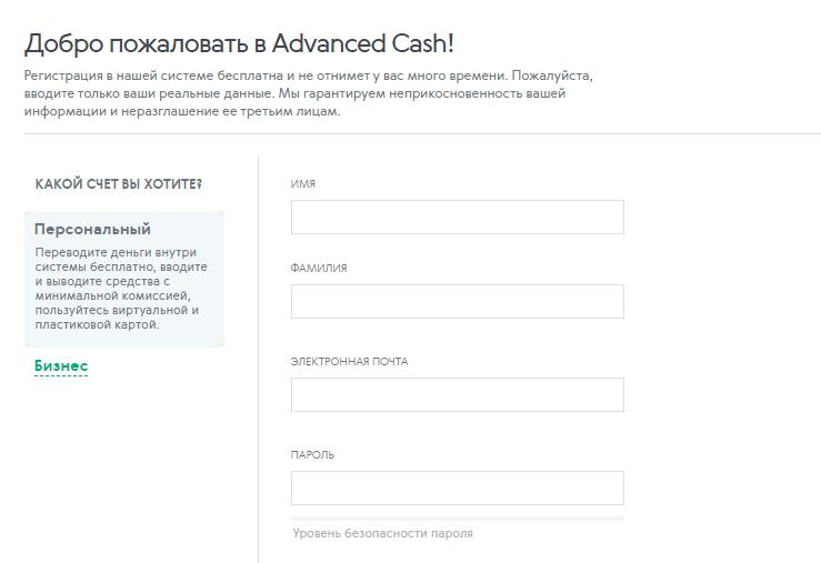 advcash-как-зарегистрироваться -в-платежной-системе