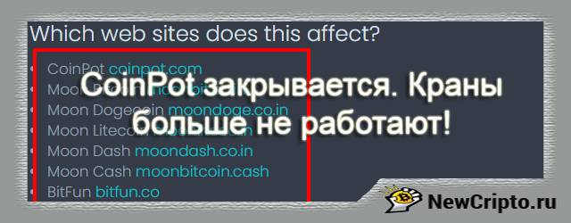 coinpot-закрывается-краны-не-работают
