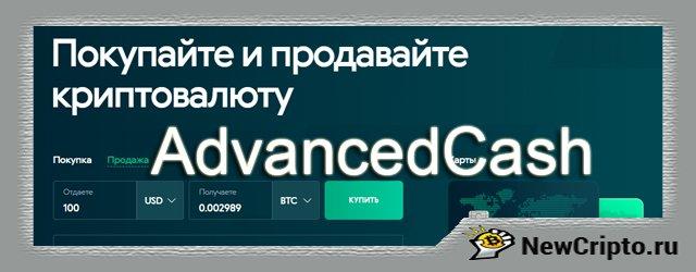 обзор-advancedcash-регистрация-вход-пополнение-вывод