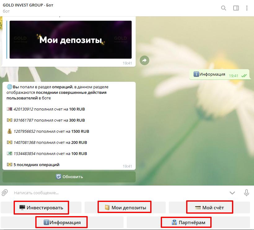 обзор-инвестиционного-проекта-gold-invest-group-bot