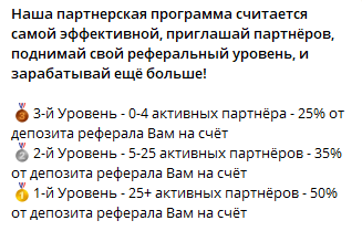 партнерская-программа-gold-invest-group-bot