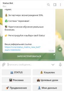 как-зарегистрироваться-статус-бот-7