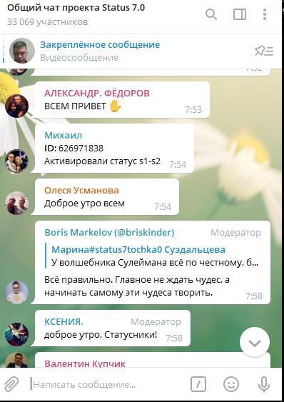 otzyvy status bot 2