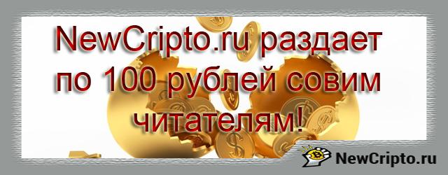 получи-100-рублей-бесплатно