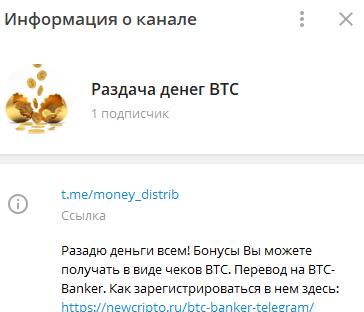 раздача-бесплатно-денег-btc