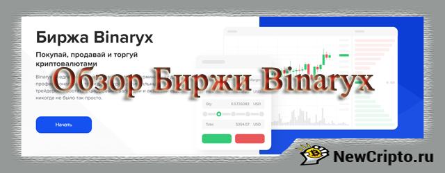 Обзор биржи Binaryx. Как зарегистрироваться, как торговать, особенности биржи