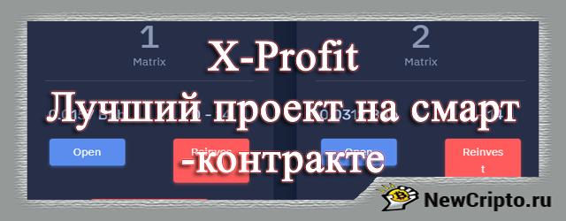 Проект X-Profit. Обзор, регистрация, маркетинг