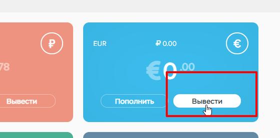 как-вывести-деньги-из-кошелька-payeer