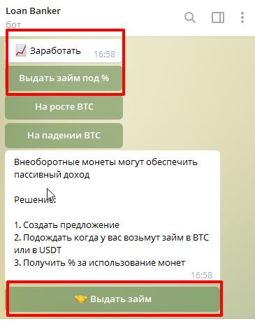 btc-banker как заработать на микрокредитовании
