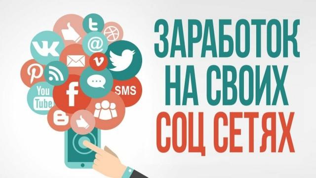 как заработать в социальных сетях новичку