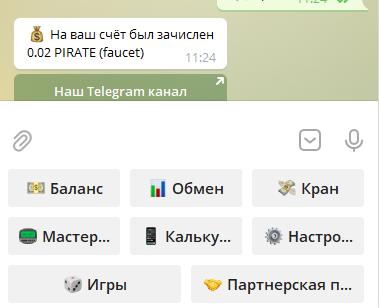 пират кеш как заработать на стейкинге